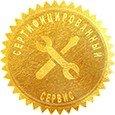 Сертифицированный сервис