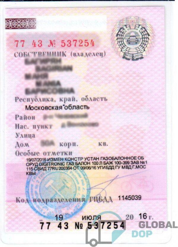 регистрация изменений транспортных средств